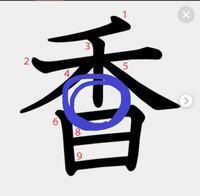 漢字についての質問です。 番と香の青丸の部分なんですが、  番 はくっつけないで、香はくっつけるみたいななんかルール?あったような気がするんですが、(もしくは逆か)  詳しい方教えてください。