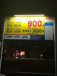 駐車料金について この看板だと、22時以降に入庫して、翌日夕方くらいに出ると1200円で済むということですか?