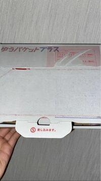 ゆうパケットプラスの専用のBOXは破損無し、ゆうパケットプラスの文字が見えれば使い回し可能ということは分かったのですが、このレベルは大丈夫でしょうか?