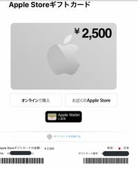 iTunesカードについて質問です。 メールで届くタイプのiTunesカード?があるらしくてスクショで送られてきたのですが入金の仕方が分かりません。下に書いてある番号や英語を入力しても「有効な コードを入力してください」とでます どうすればいいですか?