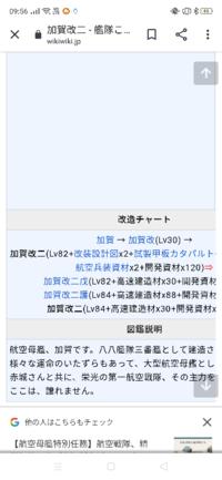 艦これの質問です。 赤城加賀さんどちらも改二実装されましたが、するならどちらがオススメですか?あまり資材がなくて…  あと写真乗っけておきますが 加賀改二82→戊→護→改二84 となっていますがそれはどういうことなのでしょうか? 改二84の方が強いということですか?
