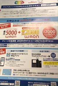 マイナポイントの質問です。WAONに紐付けする際5000ポイントを手に入れる為に、2万円分のチャージもしくは購入と表示されております  これは、カード残高を0として、9月以降1万円チャージし、 その1万円分で買...