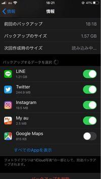 LINEのバックアップについて 故障時や機種変更時にトークのみを引き継ぎたい場合は、iCloudバックアップのところのLINEはオフにしても大丈夫ですか? トークのバックアップはとってあります。 また、このiCloudバックアップのところのLINEの項目をオフにした時に引き継げないものはなんですか?