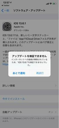iPhoneのバージョンアップが出来ませんどうしたらいいですか?この画面が出てきます ちなみに今のバージョンは12.4.1です。 この次からへんなの出てきてアプデ出来なくなりました