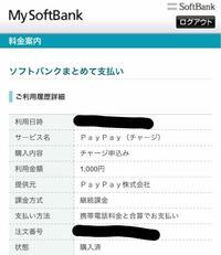 paypayにチャージした時、まとめて支払いをしたのですが、My SoftBankみると課金方式のところに、継続課金とかかれていたのですが、解約しないと継続的にお金を引かれるのでしょうか? 継続課金を知らなくて質問しました