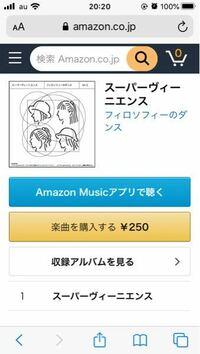 Amazonプライム会員です 楽曲を購入する、を押せばAmazonプライムにない曲も聴けるようになるのですか?