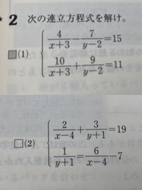 新中学問題集 数学 2年 (発展編)の問題です。 p.45の 2 の (1)~(2) の式と解き方を教えてください。 よろしくお願いします。