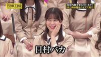 男性に質問。 バナナマン・日村勇紀さんに対して笑いながら『日村バカ』と言う乃木坂46・岩本蓮加ちゃんが可愛いと思いますか?