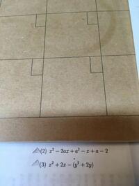 解き方教えください。因数分解です。