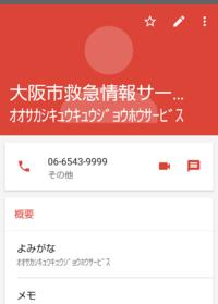 AQUOS SENSE3です。 電話帳(連絡先)に登録してある件をタップしたら画像のような画面になりますが、電話番号を通知か非通知にする場合の「通話の詳細」がどこをタップしても出てきません。  どう操作したらいいのでしょうか?