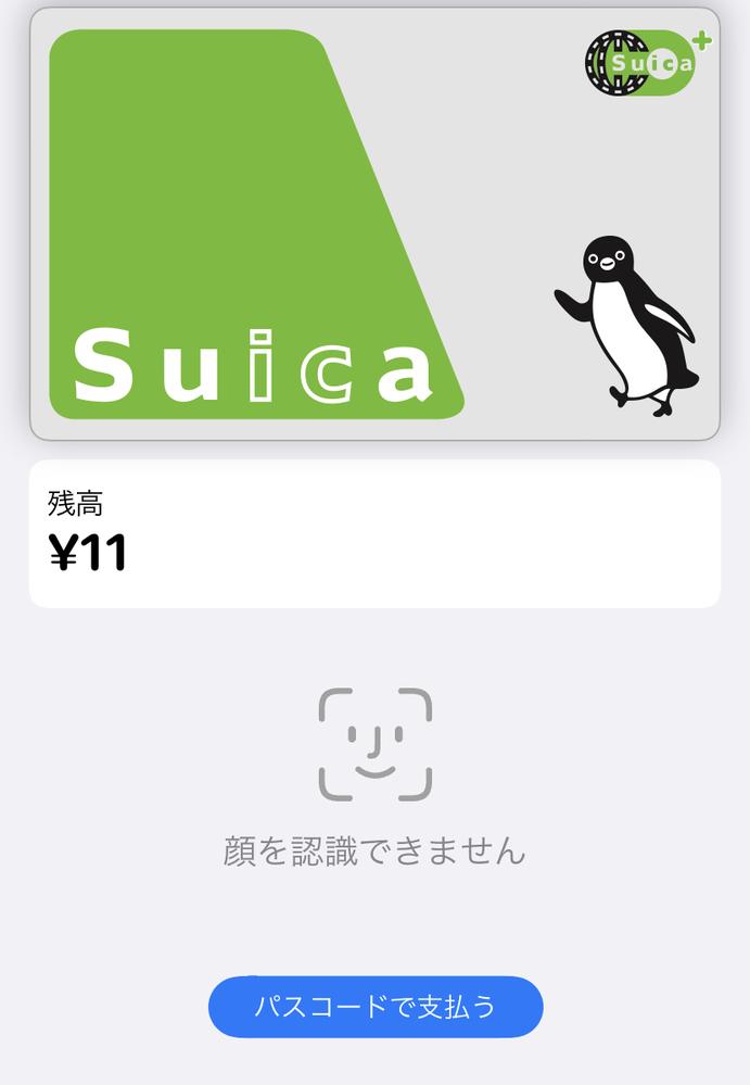 iPhone11のSuicaのエクスプレスカードについてです。 エクスプレスカードがオンになっていて、顔認証やパスワードは必要ないと書いてあるのですが使用すると要求されます。どうしてでしょうか 。 わ
