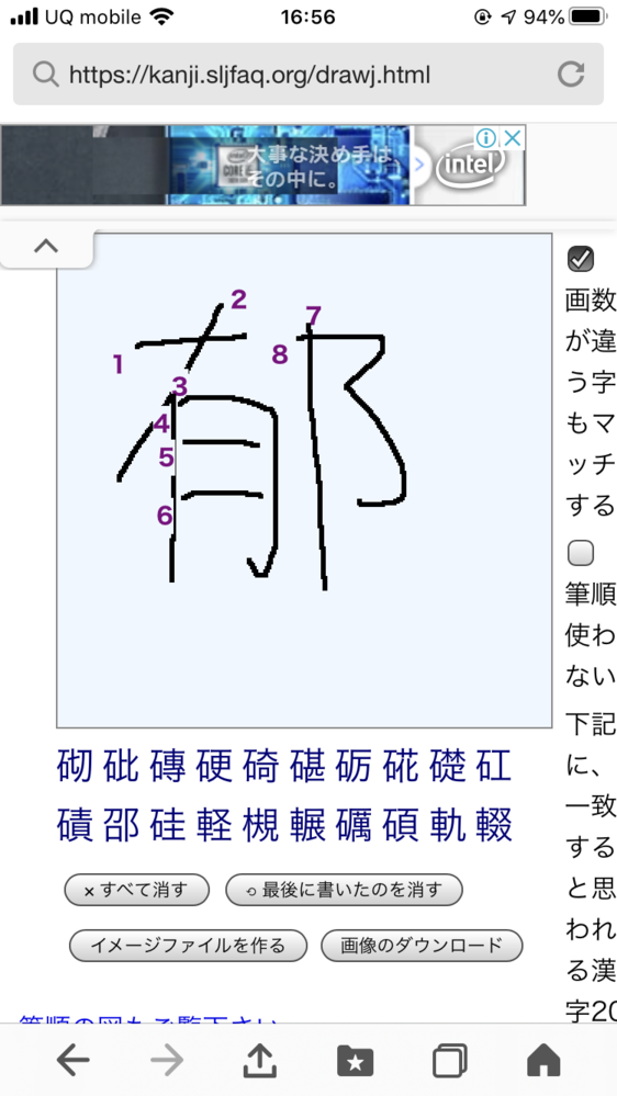 この画像の漢字を出したいのですが何度書いても出てきません。 人の名前として使われているのですが、なんと入力したら出てきますか?