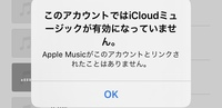 Apple Musicについてです。 前まで聞くことができたのに最近聞けなくなりました。対処法を教えて欲しいです。