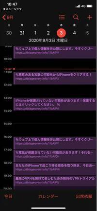 iPhoneウイルス 昨日サイトを見ていたら急にカレンダーになんとかをしますか?と出てきて完了かイベント表示しか選択肢がなくイベント表示を押してしまいました すると今日カレンダーにこんなのが出ていました。 どうすればいいでしょうか?