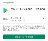 GoogleストアでGoogle Playクレジットを買って課金しようとすると下のような写真が出てきます。どうすれば課金できるのでしょうか。今月はどうしても課金したいので教えてください。