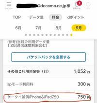 2年前にdocomoでiPhoneを買いました。 端末等代金分割支払い(2年契約)が終わりました。  終わっても、まだ使い続けて半年経ちましたが、画面が割れたり、しているためdocomoに行って交換したいと思っています。  「ケータイ補償iPhone&iPad750」が料金内に入っていたのですが、これは2年の契約終了後も、補償を受けられるのでしょうか? これでdocomoに行けば1万...