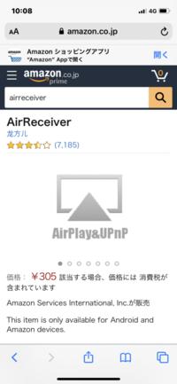 AirReceiverを購入したいのですが購入する項目が無いです。どうすれば購入出来ますか?