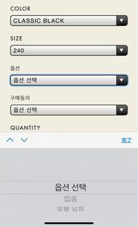 韓国の通販サイトで買い物をしたいのですが、オプションに何が書いてあるのかわかりません。 教えていただけると助かります。