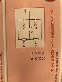 直流回路の電圧を求める問題で解説をお願い致します。 問題は写真の通りです。 ちなみに答えは20Vです。  ここで分からないのが、なぜ電圧降下を求めたのが40Ωだけのほうで、60Ωの電圧降下は無視して回答している...