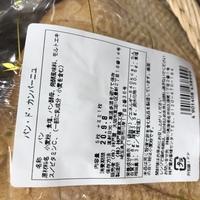 なるべくショートニングなどを使っていないパンを選ぼうと思い、スーパーに来たはいいのですが、自分の知識不足を痛感しております。  このパンは、原材料名の中に無駄なものがないように感じ ました。他のパン...