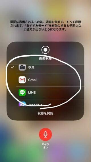 長 録画 時間 画面 Iphone