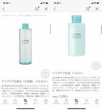 無印良品のこの化粧水と乳液は普通のタイプよりもつけた後に皮脂がでにくくなり、テカリが抑えられると聞いたのですが、本当ですか?