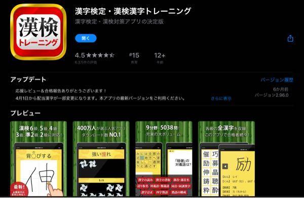 漢検アプリについて。 漢字検定・漢検漢字トレーニング無料版というアプリを使って勉強しているので...