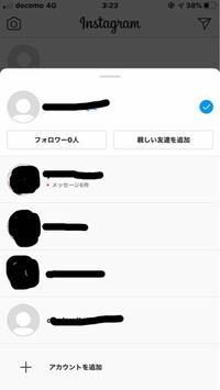 Instagramのアカウント切り替えの画面からアカウントを消すにはどうしたらいいのでしょうか? アカウントをつくりすぎてしまって1つアカウント消したいです。ログアウトではきえないのですか? 消し方おしえてください