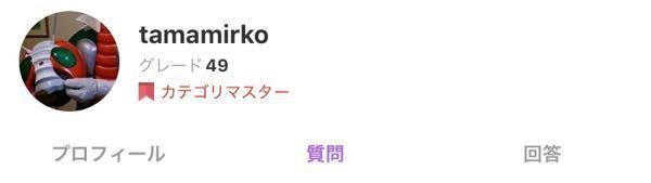 特撮カテゴリの仮面ライダーV3のアイコンのユーザーネームtamamirkoは今グレード49ですがいつグレード50になるんですか?