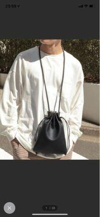 巾着系のバッグってダサいですか? 男です。 あと流行とかも関係してたら教えて欲しいです。