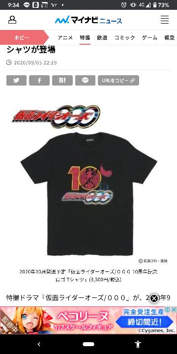 特撮ドラマ『仮面ライダーオーズ/000』が、2020年9月5日に放送開始10周年を迎えたことを記念して、10周年記念ロゴがデザインされたTシャツが登場。 皆さんはどう思いますか?