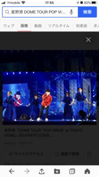 星野源さんのDVDについて質問です。  星野源 DOME TOUR POP VIRUS at TOKYO DOME DVD 通常盤  は、この映像の物が入ったDVDでしょうか?