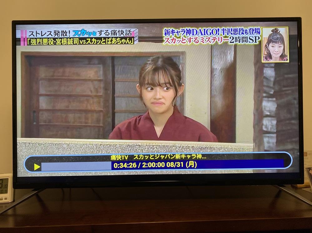 スカッとジャパンに出演していたこの娘の名前を教えてください。 宮根誠司が店長の居酒屋で働いてい...
