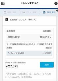 10月の平日に1泊2日でヒルトンのディズニーパークチケット付きプランに申し込みを検討しています。 住まいは千葉県で、夫婦と2歳の幼児の3人で宿泊予定です。  添付画像のプランに申し込みした場合、gotoの35%割...