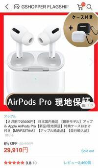 こちらのAirPods proは正規品でしょうか。 レビューを見た感じでは本物のようですが、実際どうなのでしょう。 Qoo10で購入された方、是非教えていただきたいです。
