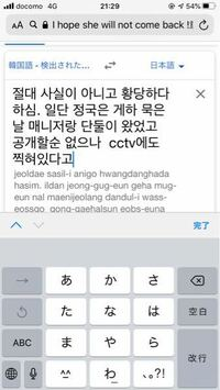 この韓国語を分かりやすく説明してください。お願いします。