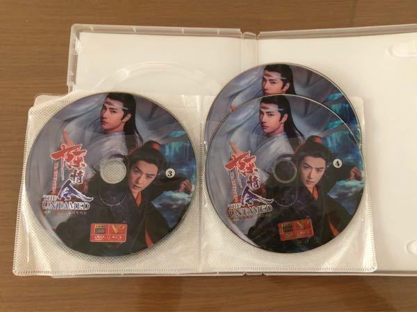 メルカリにて、「陳情令」というドラマのDVD(中国でのみ販売、日本非売品)を購入しました。 D...