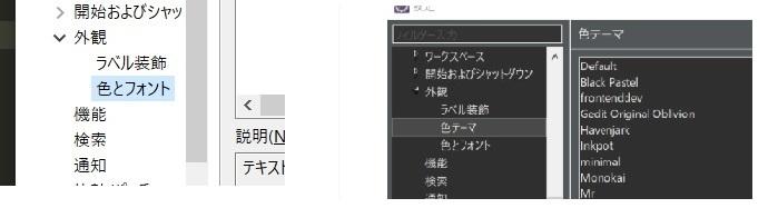 Eclipseの設定の「色とテーマ」が表示されません。 eclipseをダウンロードしたのは、 https://mergedoc.osdn.jp/ のPleiades All in One Ec...