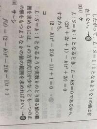 高校数学 数学Iです 3のiの、少なくとも正の解があれば、、というのは何故ですか?