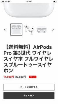 AirPods proについてです。 なんかめちゃめちゃセールで安く売ってるんですけど。怪しいです。これって本物ですか!?https://nteels.com/products/ip-1?variant=35978734960798&currency=JPY&utm_medium...