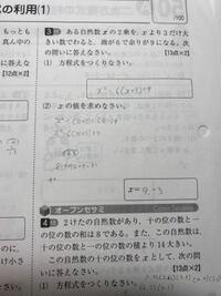 中学の方程式について質問です。 写真の大問3の1番で「方程式を作りなさい」と書いてあるのですがこれってどのような形で書くのかが分かりません。誰か教えてください!