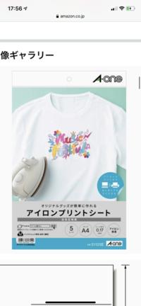 このアイロンプリントシートでコンビニでプリントした紙でプリントTシャツを作ることは可能ですか?