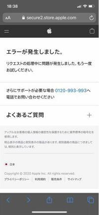 airpods proを購入したのでapple care+も購入しようとログインしたのですが、 右上のバッグマーク→ご注文 を押しても画像のような画面になるため、 apple care+にairpods proのシリアルナンバーを入力しても(air ...