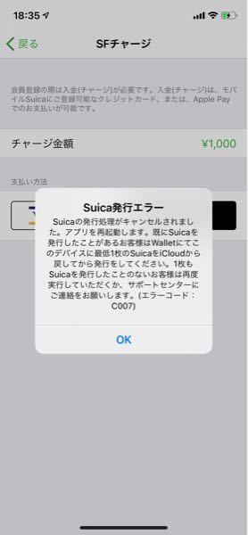 携帯のSuicaアプリに詳しい方に回答願います。 今までカードのSuicaは持ったことがなく、アプリのSuicaで通学しておりました。 カードは親のカードを利用しておりました。 しかし親から自...