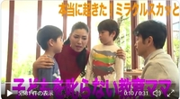 バラエティ番組「痛快TVスカッとジャパン」20195月20日放送https://twitter.com/sukatto_japan/status/1130428535934509057?s=20 このツイートに出てくるアンミカの叱らない母親の解決法って何でしょうか? 謝罪までの経緯と内容を教えてください。