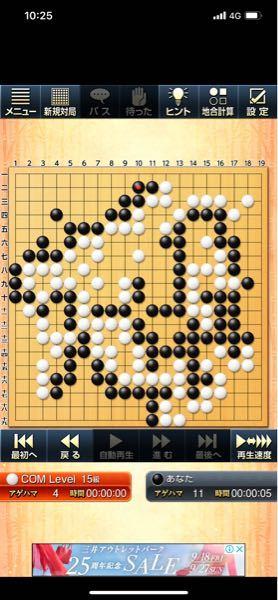 これで黒(自分)の勝ちとなったのですが、何故ですか? 囲碁初心者でルールをよく終わっていないので教えてください!