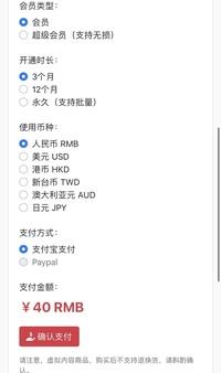 中国のflac123という音楽ダウンロードサイトに登録しました。  無料だと思い、メールアドレスとパスワードで簡単に登録したのですがもしかして有料だったりしますか??  怖いので退会した いのですが退会方...