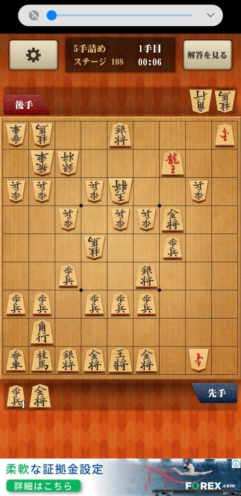 〈再投稿〉スクショ添付しました。 百鍛将棋5手詰め ステージ108 どなたか回答を教えて頂ければ助かります。 全く分かりません。