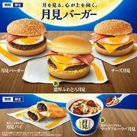 マグドナルドの月見バーガーはいつまで販売するのですか?