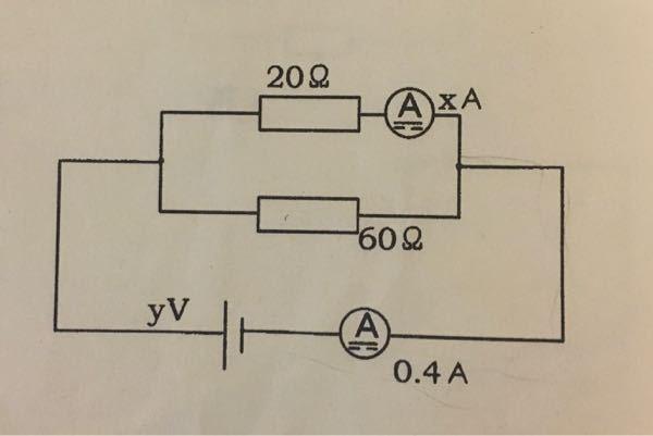 中学理科のオームの法則の計算問題です。 これのxとyの答えと解き方を教えてください。